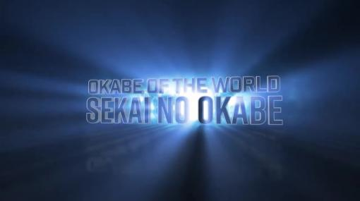 [TGS 2021]「教育番組『世界のOKABE』」をレポート。「NieR」シリーズの岡部啓一氏とヨコオタロウ氏による即興作品の制作過程を追う