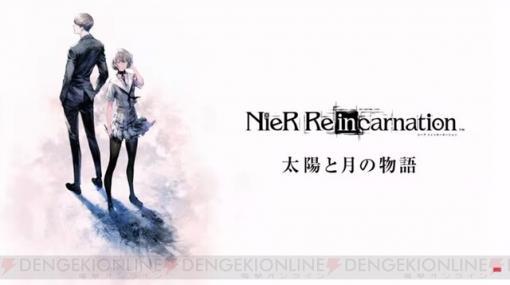 『ニーア リィンカネ』TGS生放送まとめ。新章の主人公は男女の高校生!?【リィンカネ日記#77】