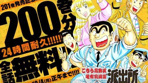 1冊あたり7分12秒!?『こち亀』全200巻が24時間限定で無料公開中!