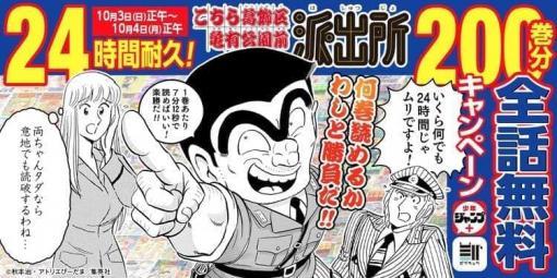『こち亀』の200巻までのエピソードが「少年ジャンプ+」と「ゼブラック」にて24時間限定で全話無料公開。期間は10月4日12時まで