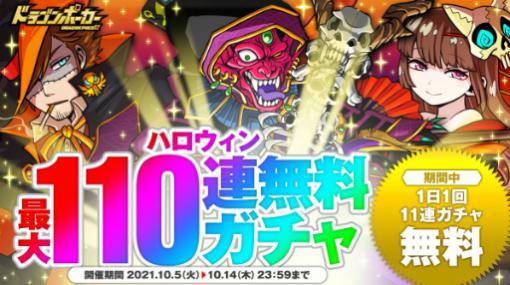 「ドラポ」,ハロウィン無料110連ガチャが10月5日スタート