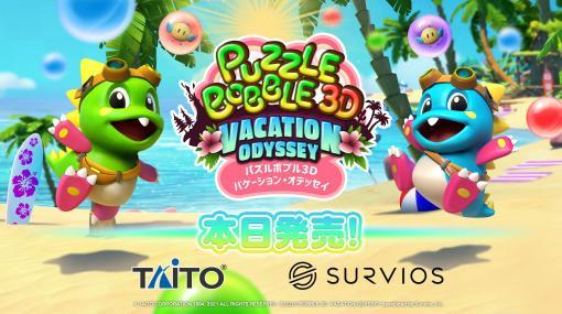 「パズルボブル3D バケーション・オデッセイ」が本日配信。最新スクリーンショットも公開