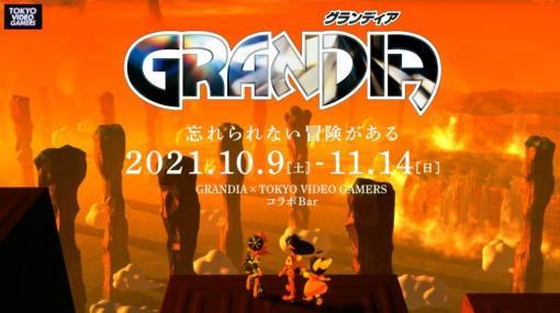 """ゲームバー""""TOKYO VIDEO GAMERS""""にて「GRANDIA」とのコラボBarが10月9日から開催"""