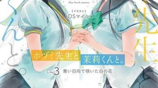 『ホヅミ先生と茉莉くんと。』3巻では茉莉がヒロインのコスプレを披露!?