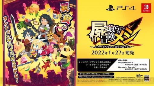 日本一ソフトウェア新作『屍喰らいの冒険メシ』PV&公式サイト公開