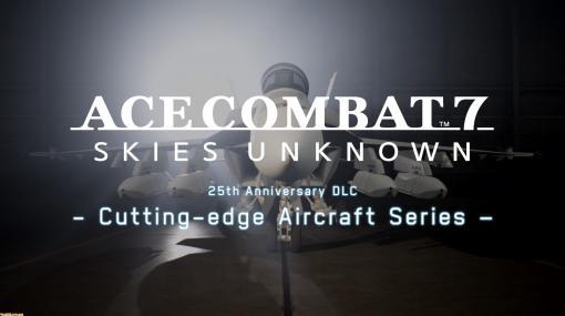 『エースコンバット7』最新鋭の発展機が追加される有料DLCが2021年秋に配信。『アイマス スターリットシーズン』とのコラボ情報も!