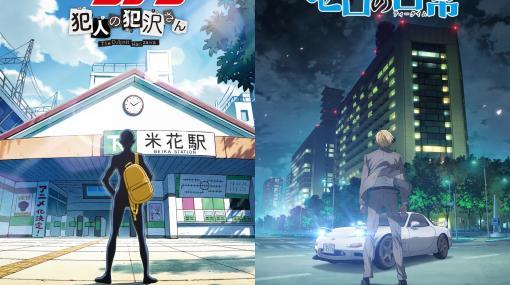 『名探偵コナン』公式スピンオフ作品『犯人の犯沢さん』『ゼロの日常』のアニメ化が決定。ティザービジュアル&特報PVが解禁!