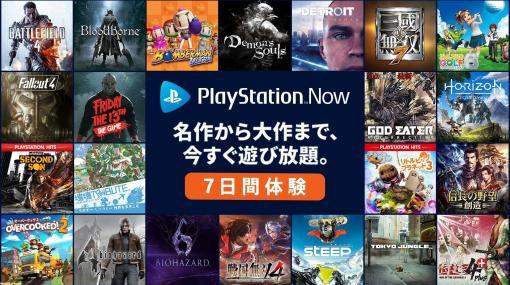 PS Nowに『ラスアス2』、『FF8リマスタード』、『フォールアウト76』など計5作品が10月5日から追加配信スタート! 『レッド・デッド・リデンプション2』は11月1日に配信終了に