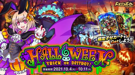 「ドラゴンポーカー」で復刻スペシャルダンジョン「HALLOWEEN Trick or Destroy!」が開催!新たにハロウィンシェリーが登場