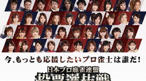 「麻雀格闘倶楽部 疾風」最も推したいプロ雀士に投票しよう!「日本プロ麻雀連盟 投票選抜戦2021」が開催