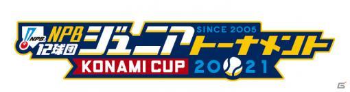 KONAMIの野球コンテンツが「NPB12球団ジュニアトーナメント」とコラボ!「パワプロ賞」「プロスピ賞」を新設