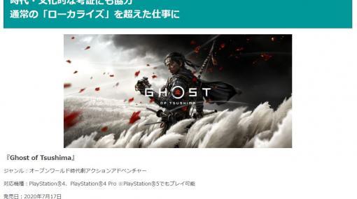 SIEローカライズチームの工夫が読める! インタビューの内容が無料公開中「Ghost of Tsushima」のローカライズに関するエピソードも