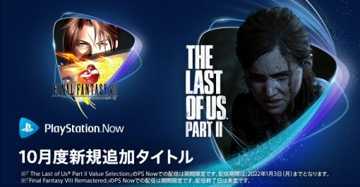 「ラスアスII」と「FFVIII」がPS Nowの対象タイトルに追加!10月度追加タイトルとして配信スタート!