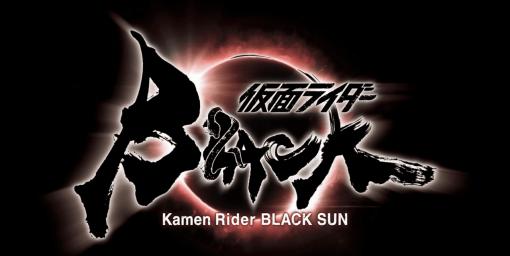 『仮面ライダーBLACK SUN』の制作スタッフに『シン・ウルトラマン』の樋口真嗣氏が参加。「ゴルゴム」になれるクラウドファンディングが10月11日にスタート