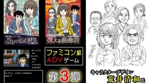 伊勢志摩の『偽りの黒真珠』、秋田の『凍える銀鈴花』に続く「ミステリー案内」シリーズ第3弾は、10月9日(土)にゲームの舞台地が発表へ