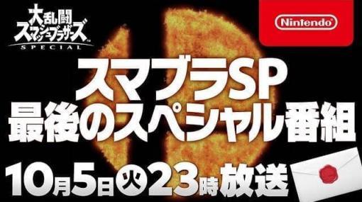 桜井政博氏が「ゲームに興味がある方ならぜひ観ていただきたい」とコメントを添えて『スマブラSP』最後のファイター発表をアナウンス
