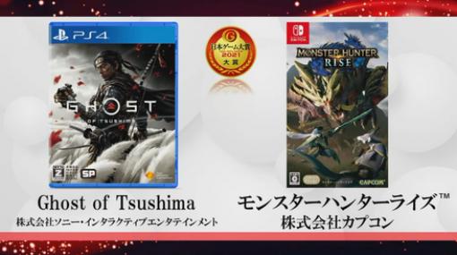 【朗報】日本ゲーム大賞2021、誰もが納得の結果になる