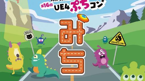ゲーム制作コンテスト「第16回UE4ぷちコン」の受賞者が発表