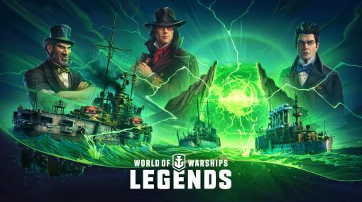 """「World of Warships: Legends」でアップデート""""バージョン3.7""""が実装。ラスプーチンと戦うハロウィンイベントの前半戦もスタート"""