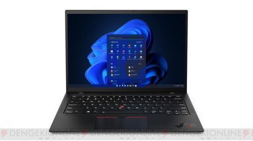 Lenovo、ThinkPad X1シリーズにWindows 11搭載PCが登場