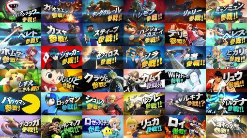 『スマブラ』参戦ムービーまとめ。『スマブラSP』(Switch)&『スマブラ for』(3DS/Wii U)でムービーとともに追加された歴代ファイターの勇姿を一気に振り返り!