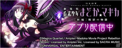「SLOT劇場版魔法少女まどか☆マギカ[新編]叛逆の物語」がパチンコ・パチスロアプリ「777Real」に登場!