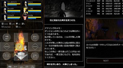 """""""汝、死忘れるなかれ""""硬派ファンタジーダンジョン探索型ログRPG『Finding Hermit Nilda』プレオープンサービス開始!"""