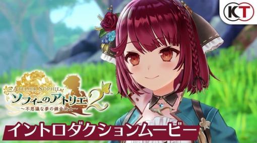 錬金術RPG最新作『ソフィーのアトリエ2』冒頭ワンシーンを紹介するイントロダクションムービー公開!