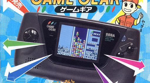 カラー液晶ディスプレイを搭載する携帯用ゲーム機「ゲームギア」は本日10月6日で31周年より小さな「ゲームギアミクロ」としても商品化されたセガのゲーム機