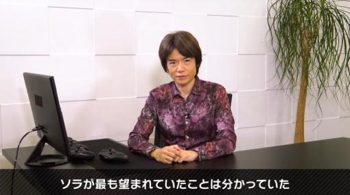 「スマブラSP」、ソラは「最も望まれていたファイター」だった桜井氏が「いろいろな協力を得て参戦に至った」と明かす
