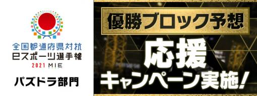 「全国都道府県対抗eスポーツ選手権 2021 MIE パズドラ部門」応援キャンペーンが開催