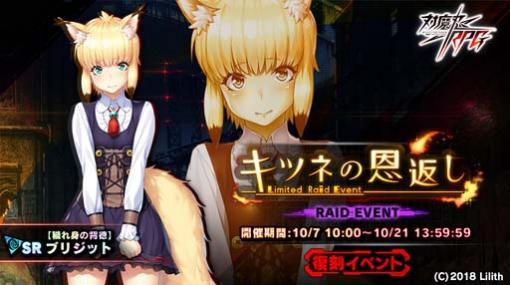 """「対魔忍RPG」,復刻レイドイベント""""キツネの恩返し""""が開催。対魔忍イラストを配布中"""