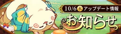 「Ash Tale」,秋にちなんだ新イベントで2種類のミニゲームが登場