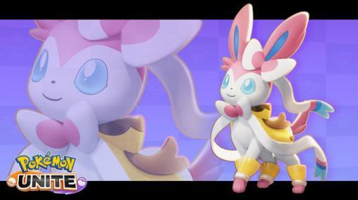 """「Pokémon UNITE」にニンフィアが本日より参戦。アタックタイプのポケモンで,ユナイトわざは""""フェアリーハーモニー"""""""