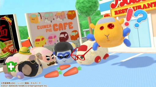 モルカーふれあいゲーム『PUI PUI モルカー Let's!モルカーパーティー!』12月16日発売へ。にんじんのため、モルタウンを盛り上げろ