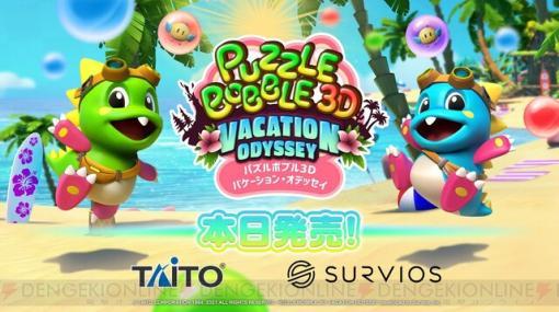 『パズルボブル 3D』本日発売。最新のスクショも公開