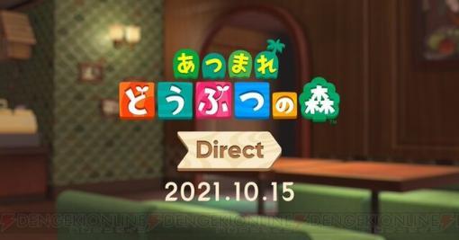 """10月15日23時より""""あつまれ どうぶつの森 Direct 2021.10.15""""を放送。11月配信のアップデートを紹介"""