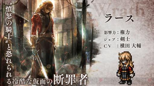 『オクトパストラベラー』新剣士のラースは5連技持ち、必殺技も超強力!【電撃オクトラ日記#319】