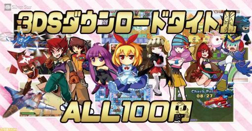 『超獣ギガ大戦』や『ドローンファイト』など、シルバースタージャパンの3DSソフトが100円で買える超お得なセールが開催中