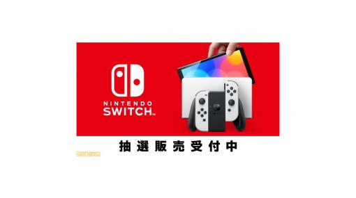 マイニンテンドーストアで新型Switch(有機ELモデル)の抽選販売受付が開始。応募期限は10月11日9時59分まで