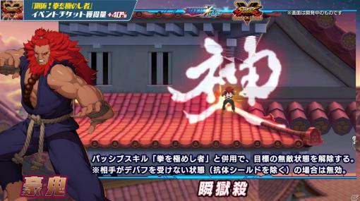 「ロックマンX DiVE」ついに豪鬼が登場!「STREET FIGHTER V CHAMPION EDITION 豪鬼」カプセルが配信開始