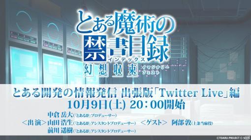 「とある魔術の禁書目録 幻想収束」阿部敦さんがゲストの「とある開発の情報発信 出張版『Twitter Live』編」が10月9日に配信!