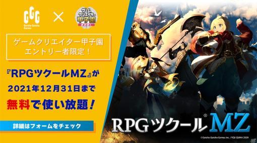 「ゲームクリエイター甲子園 2021」のエントリー学生全員に「RPGツクールMZ」特別体験版をプレゼントするキャンペーンが開催!