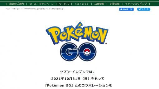 セブン-イレブン、「ポケモンGO」とのコラボ終了へ。10月31日に全てのポケストップ消去
