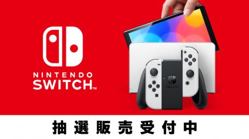 任天堂、マイニンテンドーストアにてSwitch(有機ELモデル)の抽選販売を受付開始10月下旬配送分