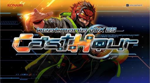 『ビーマニ』シリーズ最新作『beatmania ⅡDX 29 CastHour』の最新映像が公開。xiやかめりあなどによる書き下ろし楽曲も
