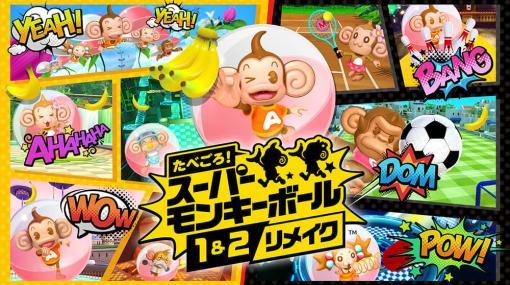 『たべごろ!スーパーモンキーボール 1&2リメイク』本日発売。シリーズ最多の300ステージと12種類のパーティーゲームを収録、ソニックほかセガの人気キャラクターも参戦