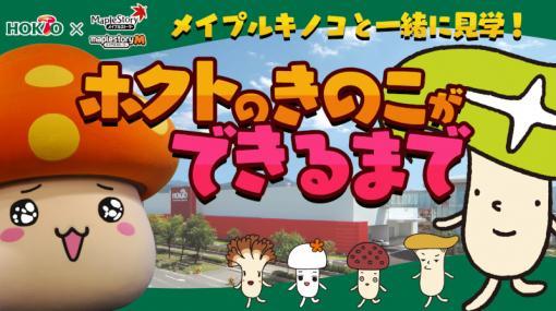 「メイプルストーリー」「メイプルストーリーM」,ホクトとのコラボ動画第2弾を公開