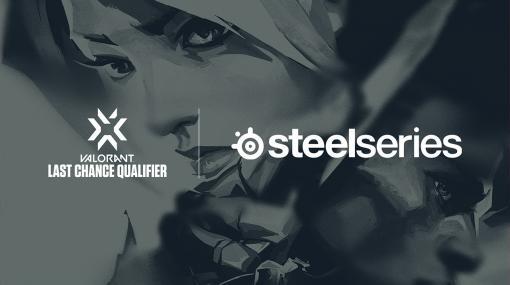 SteelSeries,「VALORANT」ラストチャンス予選に協賛。Amazonでセールも実施