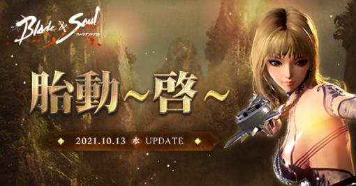 """「ブレイドアンドソウル」の最新アップデート""""胎動〜啓〜""""が10月13日に実装。特設サイトが公開"""